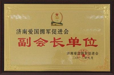 济南爱国拥军促进会副会长单位
