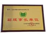 山东省节能环保产业联盟副理事长单位