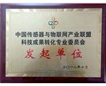 中国传感器与物联网产业联盟科技成果转化专业委员会发起单位