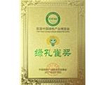 首届中国绿色产业博览会——绿孔雀奖
