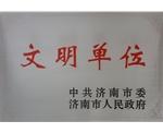 济南市文明单位