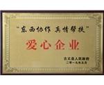 古丈县人民政府——爱心企业