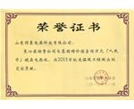 山东省教育基金会捐赠证书