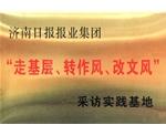 济南日报报业集团采访实践基地
