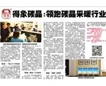 6月20日潍坊晚报
