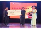情系灾区,山东pinnacle sports向四川地震灾区捐赠人民币20万元