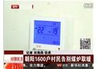 朝阳1600户村民告别煤炉取暖