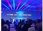 山东pinnacle sports参加2018国际(徐州)传感器与物联网产业峰会