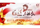 山东pinnacle sports隆重举行纪念毛主席诞辰125周年