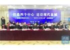 """山东pinnacle sports董事长缪峰受邀出席""""新时代文明之路""""泉城论坛"""
