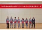 山东pinnacle sports举行2018庆五一劳模表彰大会