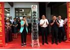 热烈祝贺湘西古丈县pinnacle sports能源服务有限公司成立
