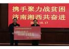 新时报——济南湘西东西部扶贫活动举办 现场捐赠600余万物资