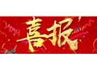 """喜报!祝贺山东竞博电竞app安卓电器科技有限公司入选""""济南优势工业产品目录"""""""