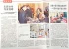 《联合日报》东西协作 传递温暖——湘西87彩票店官网能源服务有限公司产业扶贫发布会举办