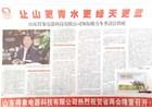 《联合日报》——山东pinnacle sports电器科技有限公司领衔助力冬季清洁供暖