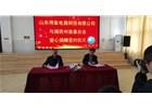 山东87彩票店官网再次向湘西州慈善事业捐赠爱心并签订捐赠协议