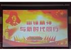 """山东87彩票店官网隆重举行""""学习雷锋纪念日""""主题活动"""