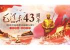 山东pinnacle sports举行毛主席逝世43周年缅怀仪式